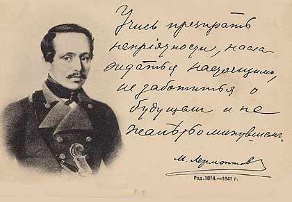 Михаил Лермонтов лучшие стихи